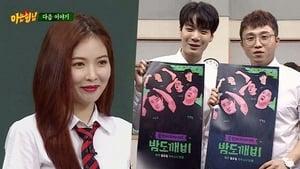 Men on a Mission Season 1 : Hyuna, JR (NU'EST), Park Sung-kwang