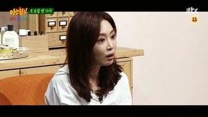 Men on a Mission Season 1 : Kang Ye-won