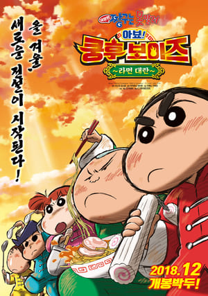 Watch Crayon Shin-chan: Burst Serving! Kung Fu Boys ~Ramen Rebellion~ Full Movie