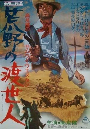 The Drifting Avenger (1968)