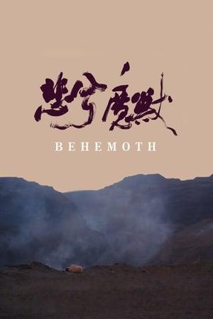 Behemoth - Le dragon noir
