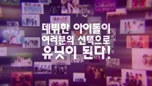 아이돌 리부팅 프로젝트 더 유닛 - 2017