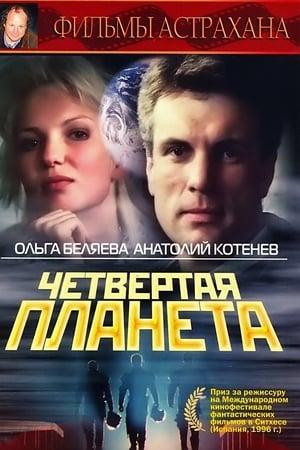 Chetvyortaya Planeta