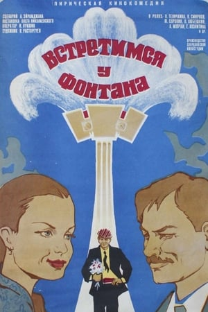 Meet Me at the Fountain (1976)