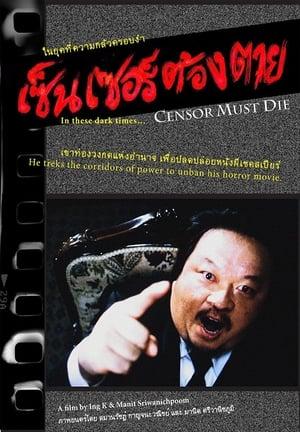 Censor Must Die