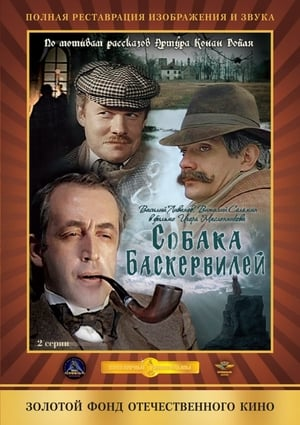 Шерлок Холмс и доктор Ватсон: Собака Баскервилей часть 2