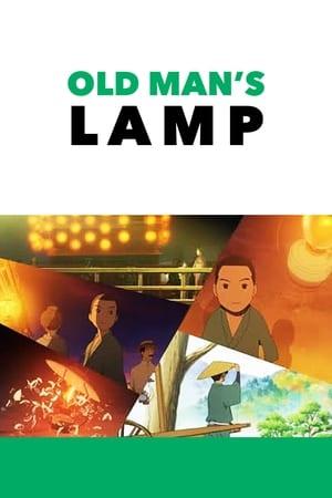 おぢいさんのランプ