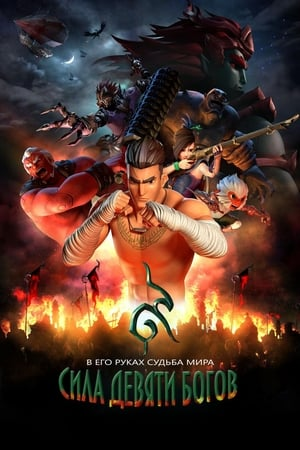 The Legend of Muay Thai: 9 Satra (2018)
