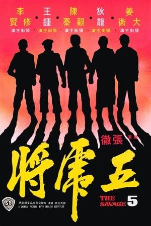 Wu hu jiang