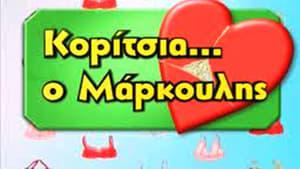 Super Sentai Season 1 :Episode 39  Crimson Sea of Japan! The Mysterious Meteorite's ESP