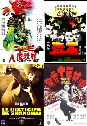 scotts-favorite-shaw-brothers-films poster
