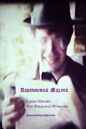 Парапонтий Мазлей