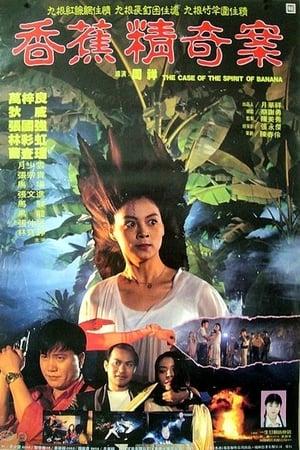Xiang jiao jing qi an