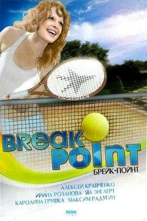 Break Point (2004)