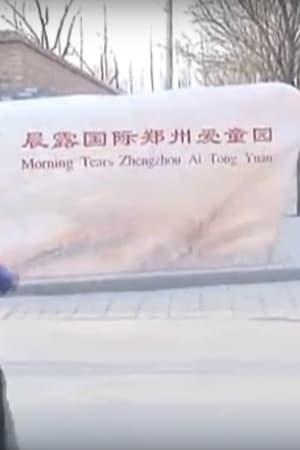 Morning Tears China