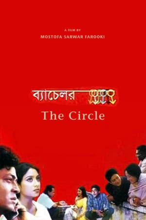 Bachelor: The Circle (2004)