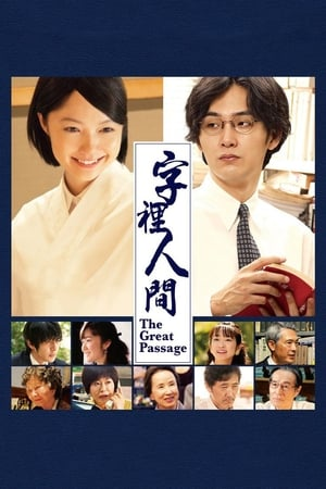 The Great Passage (2013)