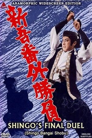 Shingo Bangai Shobu