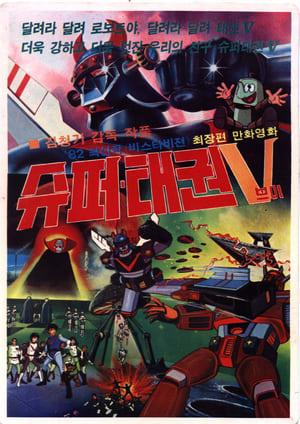 로보트 태권V - 슈퍼·태권V