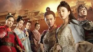 Poster serie TV 大唐荣耀 Online