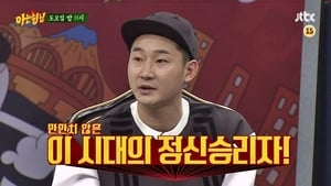 Men on a Mission Season 1 : Oh Sang-jin, Lee Chun-soo