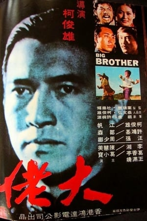 Big Brother (1974)