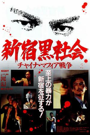新宿黒社会 チャイナ マフィア戦争