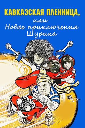 La Prisonnière du Caucase ou les Nouvelles Aventures de Chourik