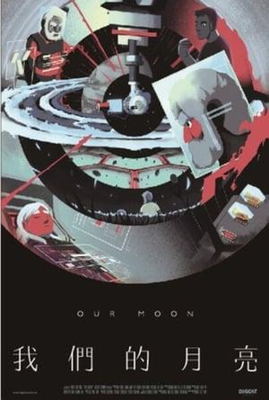 我們的月亮