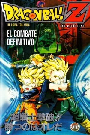 Doragon Bôru Z 11: Sûpâ senshi gekiha! Katsu no wa ore da (Dragon Ball Z: Bio-Broly) (1994)