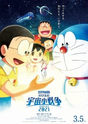 Doraemon the Movie 2021: Nobita's Space War (Little Star Wars)