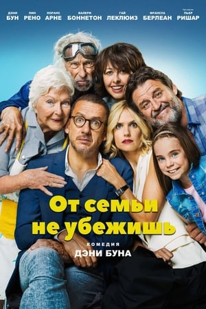 Watch Family Is Family Full Movie