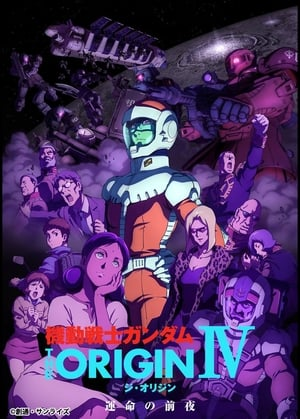 Mobil Suit Gundam - The Origin IV - La veille du destin