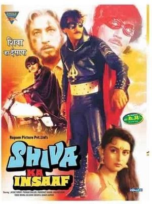 शिवा का इन्साफ