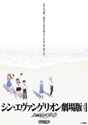Télécharger Evangelion : 3.0+1.0 Thrice Upon a Time ou regarder en streaming Torrent magnet
