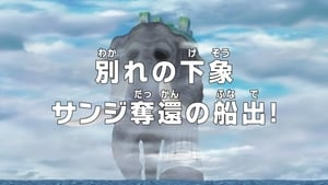 One Piece Season 18 :Episode 776  Saying Goodbye and Descending from the Elephant - Setting Out to Take Back Sanji!