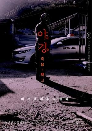 야경:죽음의 택시
