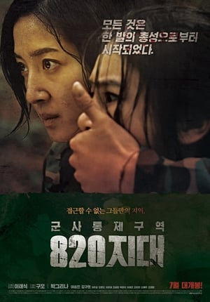 District 820 (2013)