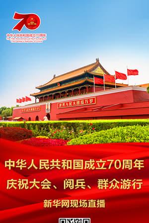 Watch 庆祝中华人民共和国成立70周年大会 Full Movie