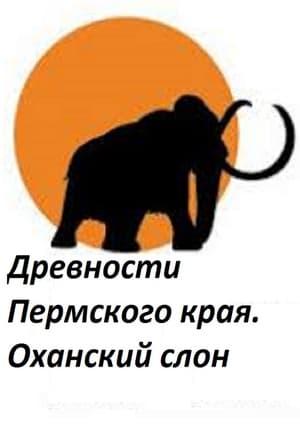 Древности Пермского края. Оханский слон