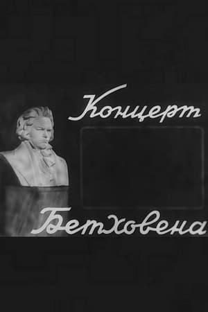 Концерт Бетховена
