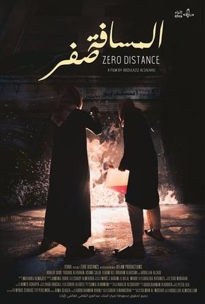 المسافة صفر