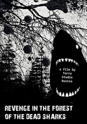 Месть в лесу мёртвых акул