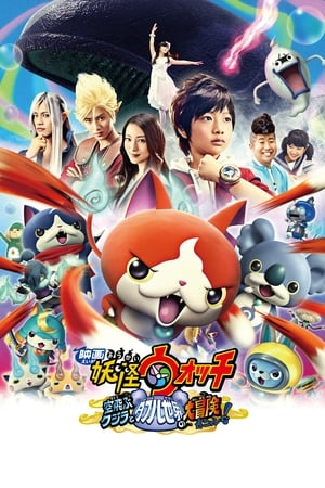 Yo-kai Watch : Soratobu Kujira to Double no Sekai no Daibōken da Nyan!
