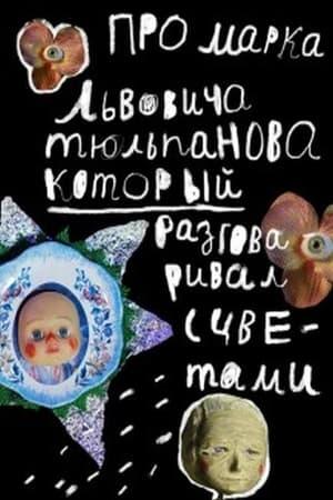 Про Марка Львовича Тюльпанова, который разговаривал с цветами