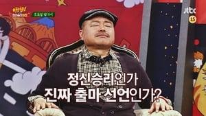 Men on a Mission Season 1 : Kim Heung-gook, Kim Kyung-sik
