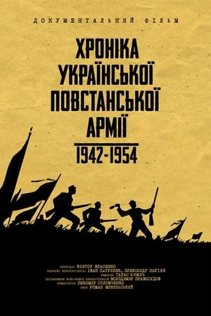 The Ukrainian Insurgent Army: Chronicles 1942-1945 (2014)