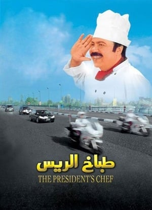 The President's Chef (2008)