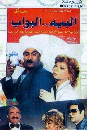 El Beih El Bawwab