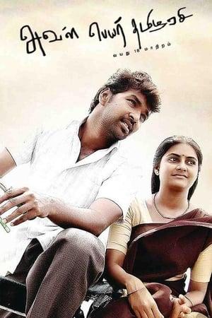Aval Peyar Tamilarasi (2010)